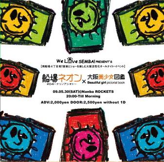 neon4fl-hyousi1.jpg