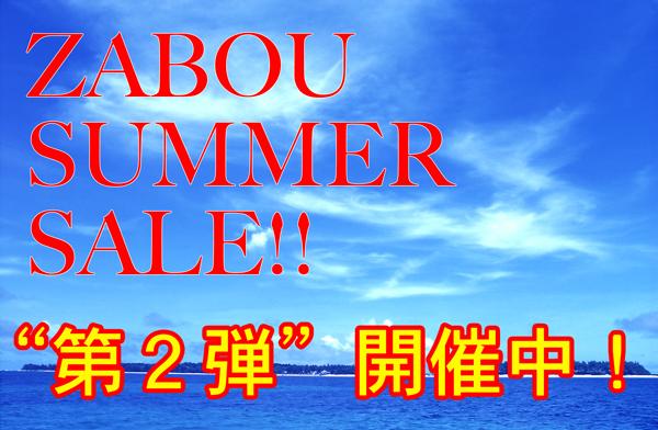 "『ZABOU SUMMER SALE!! 2014 ""第2弾!""』開催!7/7日(月)~ – ZABOU BLOG"