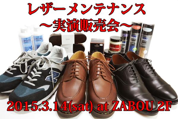 shoecareevent15ad-2-600