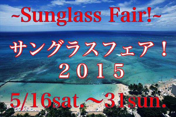 sunglassfair2015