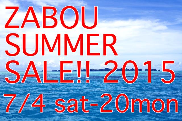 summersale2015-640