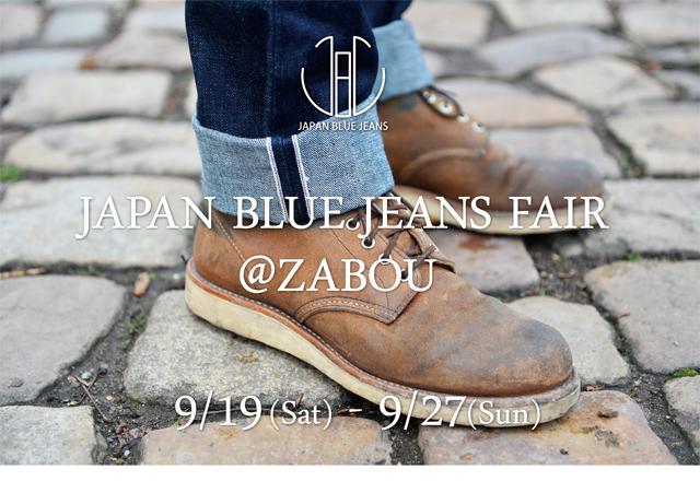 japanbluejeansfair2015