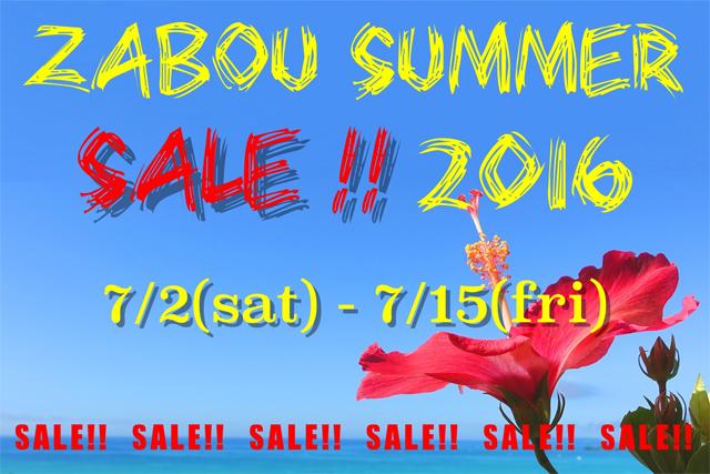 summersale2016-2