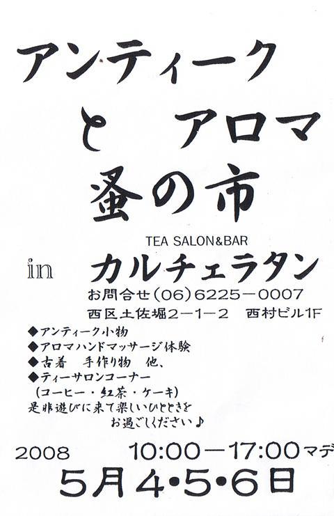 nominoichi1.jpg
