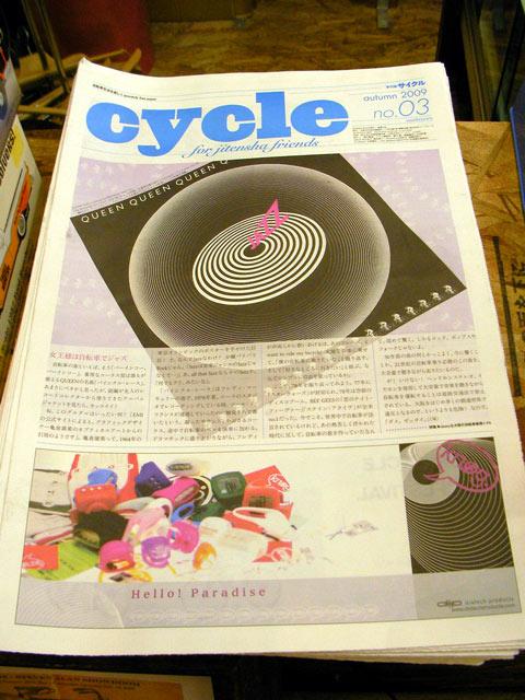 cycle3-1.jpg