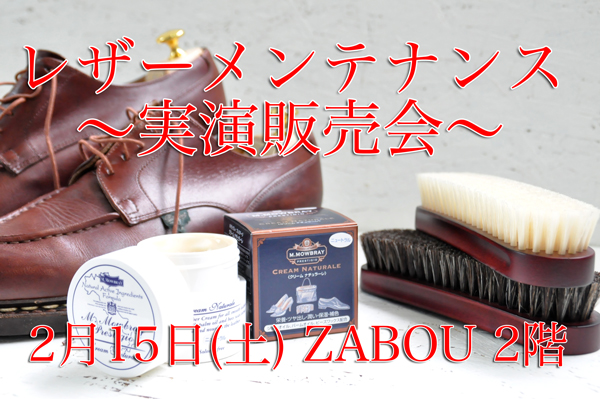 leathercare2014dm1-3