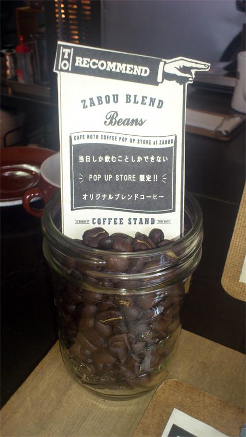 cafenotocoffeezabou2