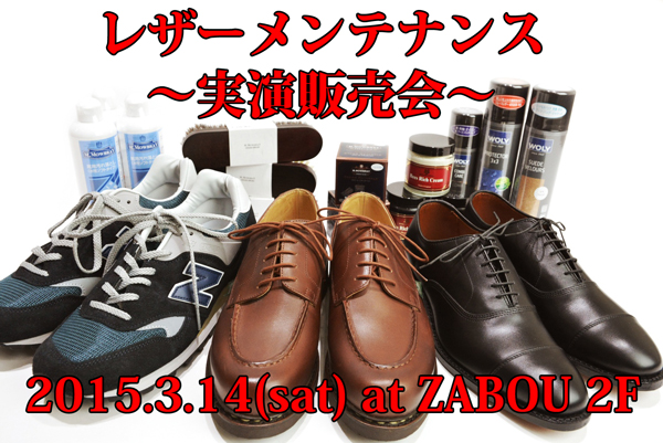 shoecareevent15ad-2-600