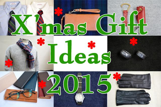 xmas-gift15-1-640
