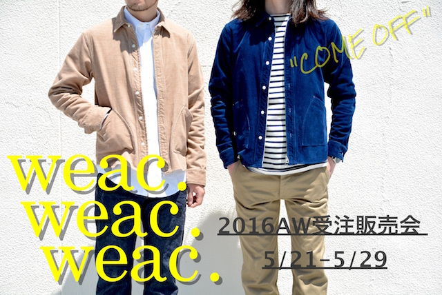 weac店内用3
